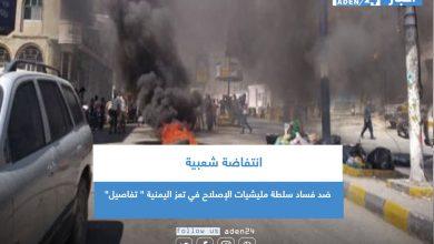 """صورة انتفاضة شعبية ضد فساد سلطة مليشيات الإصلاح في تعز اليمنية """" تفاصيل"""""""