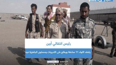 صورة رئيس انتقالي أبين يتفقد اللواء 11 صاعقة ويطلع على التدريبات ومستوى الجاهزية فيه