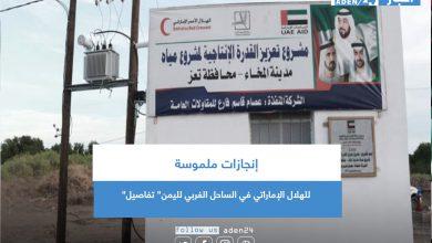 """صورة إنجازات ملموسة للهلال الإماراتي في الساحل الغربي لليمن"""" تفاصيل"""""""