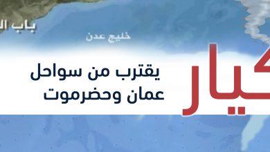 صورة كيار يقترب من سواحل عمان وحضرموت