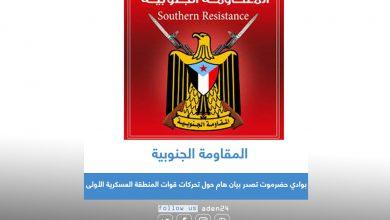 صورة المقاومة الجنوبية بوادي حضرموت تصدر بيان هام حول تحركات قوات المنطقة العسكرية الأولى