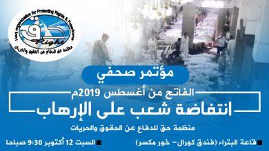 صورة منظمة حق للحقوق والحريات ترصد وتوثق أحداث أغسطس الماضي وعلاقتها بمكافحة الإرهاب في مؤتمر صحفي السبت القادم