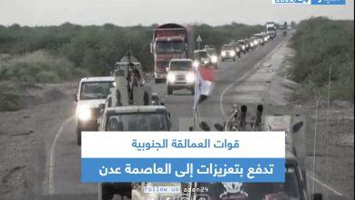 صورة قوات العمالقة الجنوبية تدفع بتعزيزات إلى العاصمة عدن