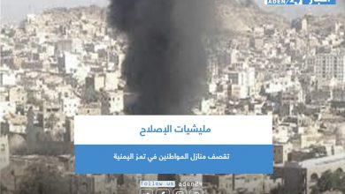 صورة مليشيات الإصلاح تقصف منازل المواطنين في تعـز اليمنية