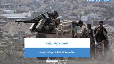صورة ضبط خلية حوثية متخصصة بالاغتيالات في تعز اليمنية