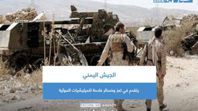 صورة الجيش اليمني يتقدم في تعز وخسائر فادحة للميليشيات الحوثية