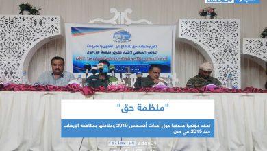 """صورة """"منظمة حق"""" تعقد مؤتمرا صحفيا حول أحداث أغسطس 2019 وعلاقتها بمكافحة الإرهاب منذ 2015 في عدن"""