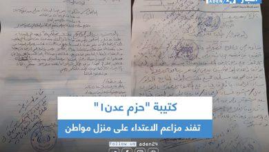 """صورة كتيبة """"حزم عدن1"""" تفند مزاعم الاعتداء على منزل مواطن"""