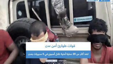صورة قوات طوارئ أمن عدن تنفذ أكثر من 20 عملية أمنية خلال أسبوع في 5 مديريات بعدن