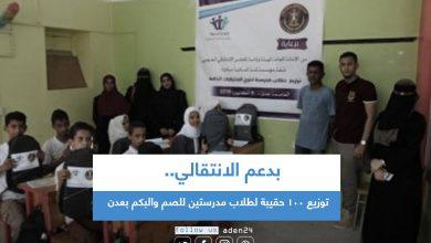 صورة بدعم الانتقالي.. توزيع 100 حقيبة لطلاب مدرستين للصم والبكم بعدن