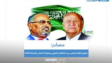صورة مصادر: توقيع اتفاق الرياض بين الانتقالي الجنوبي وحكومة المنفى اليمنية الثلاثاء