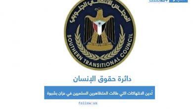 صورة دائرة حقوق الإنسان تُدين الانتهاكات التي طالت المتظاهرين السلميين في عزان بشبوة