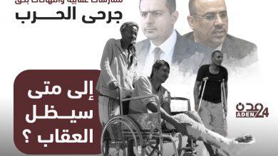صورة عدن.. ممارسات عقابية وانتهاكات بحق جرحى الحرب