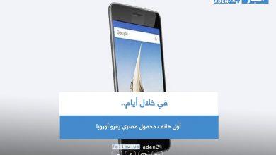 صورة في خلال أيام.. أول هاتف محمول مصري يغزو أوروبا