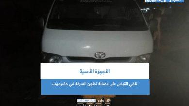 صورة الأجهزة الأمنية تلقي القبض على عصابة تمتهن السرقة في حضرموت