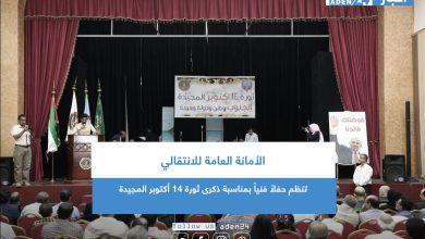 صورة الأمانة العامة للانتقالي تنظم حفلاً فنياً بمناسبة ذكرى ثورة 14 أكتوبر المجيدة