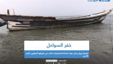 صورة خفر السواحل تضبط زورق يحمل مواد لصناعة المتفجرات كانت في طريقها للحوثيين بالبحر الأحمر