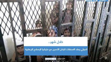 صورة خلال شهر.. الحوثي يعقد 6صفقات لتبادل الأسرى مع مليشيا الإصلاح الإرهابية
