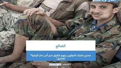 """صورة الضالع.. مصرع عشرات الحوثيين بينهم شقيق مدير أمن ذمار اليمنية"""" تفاصيل"""""""