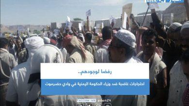 صورة رفضا لوجودهم.. احتجاجات غاضبة ضد وزراء الحكومة اليمنية في وادي حضـرموت