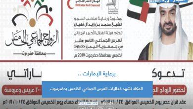 صورة برعاية الإمارات .. المكلا تشهد فعاليات العرس الجماعي الخامس بحضرموت