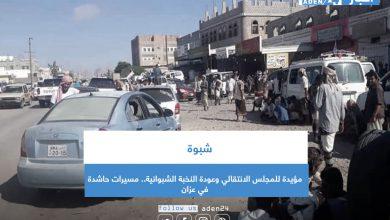 صورة مؤيدة للمجلس الانتقالي وعودة النخبة الشبوانية.. مسيرات حاشدة في عزان بشبوة