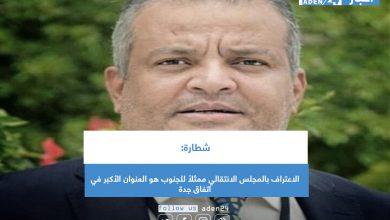 صورة شطارة : الاعتراف بالمجلس الانتقالي ممثلاً للجنوب هو العنوان الأكبر في اتفاق جدة