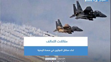 صورة مقاتلات التحالف تدك معاقل الحوثيين في صعدة اليمنية