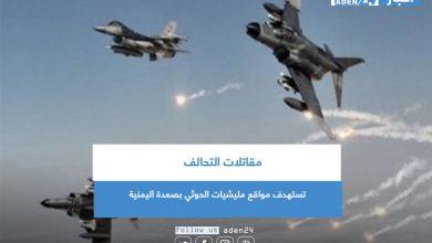 صورة مقاتلات التحالف تستهدف مواقع مليشيات الحوثي بصعدة اليمنية