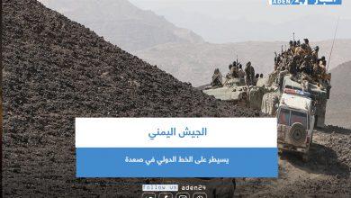 صورة الجيش اليمني يسيطر على الخط الدولي في صعدة