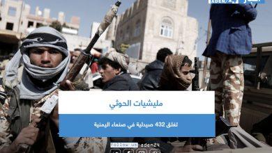 صورة مليشيات الحوثي تغلق 432 صيدلية في صنعاء اليمنية