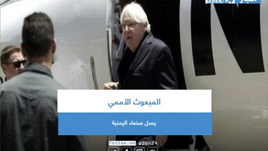 صورة المبعوث الأممي يصل صنعاء اليمنية