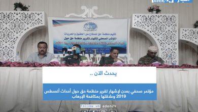صورة يحدث الآن .. مؤتمر صحفي بعدن لإشهار تقرير منظمة حق حول أحداث أغسطس 2019 وعلاقتها بمكافحة الإرهاب