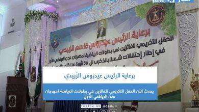 صورة برعاية الرئيس عيدروس الزُبيدي..يحدث الأن الحفل التكريمي للفائزين في بطولات الرياضة لمهرجان عدن الرياضي الأول
