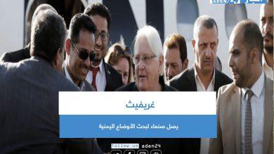 صورة غريفيث يصل صنعاء لبحث الأوضاع اليمنية