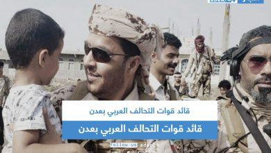 """صورة قائد قوات التحالف العربي بعدن يتفاعل مع معاناة الطفل""""أحمد"""" ويوجه بشراء منزل لأسرته"""