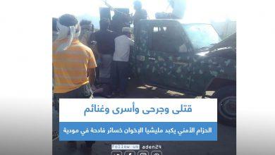 صورة قتلى وجرحى وأسرى وغنائم .. الحزام الأمني يكبد مليشيا الإخوان خسائر فادحة في مودية
