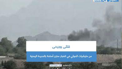 صورة قتلى وجرحى من مليشيات الحوثي في انفجار مخزن أسلحة بالحديدة اليمنية