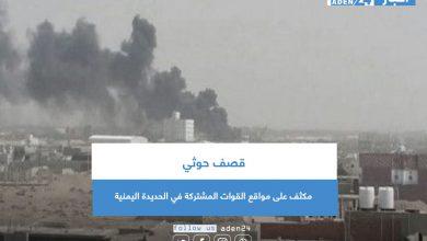 صورة قصف حوثي مكثف على مواقع القوات المشتركة في الحديدة اليمنية