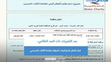 صورة بعد التغييرات ذات البعد الطائفي.. قطر تتكفل للمليشيات الحوثية بطباعة الكتاب المدرسي
