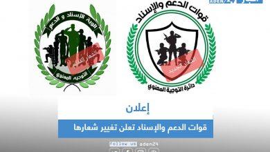 صورة قوات الدعم والإسناد تعلن تغيير شعارها