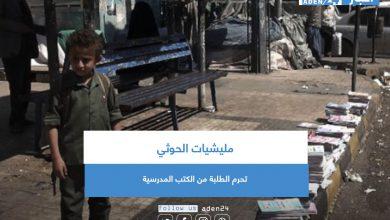 صورة مليشيات الحوثي تحرم الطلبة من الكتب المدرسية