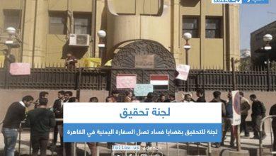 صورة لجنة للتحقيق بقضايا فساد تصل السفارة اليمنية في القاهرة