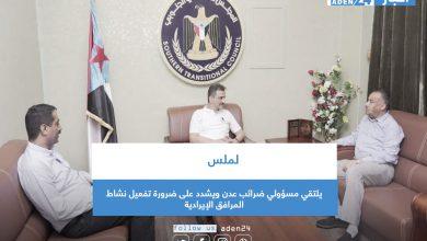 صورة لملس يلتقي مسؤولي ضرائب عدن ويشدد على ضرورة تفعيل نشاط المرافق الإيرادية