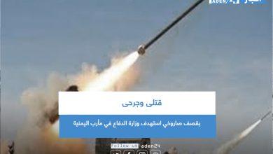 صورة قتلى وجرحى بقصف صاروخي استهدف وزارة الدفاع في مأرب اليمنية