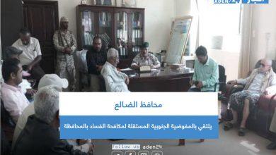 صورة محافظ الضـالع يلتقي بالمفوضية الجنوبية المستقلة لمكافحة الفساد بالمحافظة