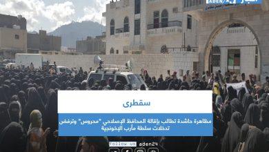"""صورة مظاهرة حاشدة تطالب بإقالة المحافظ الإصلاحي """"محروس"""" وترفض تدخلات سلطة مأرب الإخونجية"""