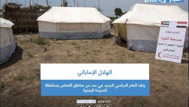 """صورة الهلال الإماراتي ينقذ العام الدراسي الجديد في عدد من مناطق التماس بمحافظة الحديدة اليمنية"""" تفاصيل"""""""