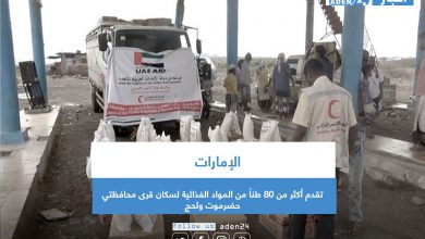 صورة الإمارات تقدم أكثر من 80 طناً من المواد الغذائية لسكان قرى محافظتي حضرموت ولحج