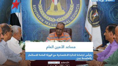 صورة مساعد الأمين العام يترأس اجتماعا للدائرة الاقتصادية مع الهيئة العامة للاستثمار بالعاصمة عدن